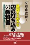 基礎からわかる 辺の打ち込みの教科書-電子書籍