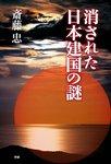 消された日本建国の謎-電子書籍