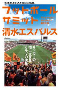 フットボールサミット第29回 清水エスパルス サッカーの街に生きるクラブの使命-電子書籍