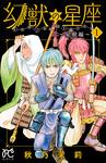 幻獣の星座~星獣編~ 1-電子書籍