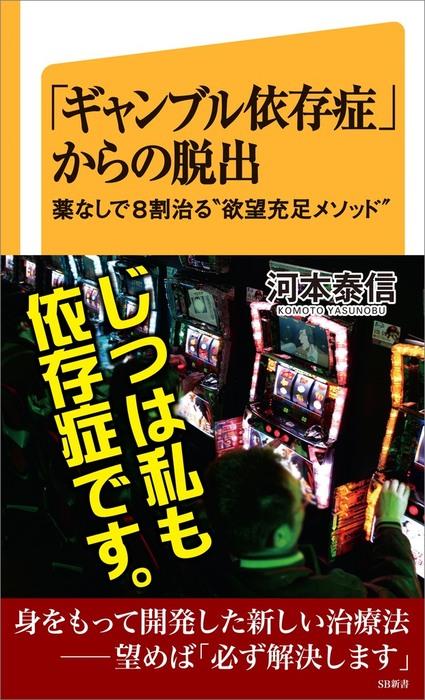 """「ギャンブル依存症」からの脱出 薬なしで8割治る""""欲望充足メソッド""""-電子書籍-拡大画像"""