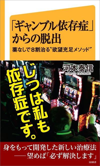 """「ギャンブル依存症」からの脱出 薬なしで8割治る""""欲望充足メソッド""""-電子書籍"""