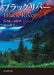 ブラック・リバー-電子書籍