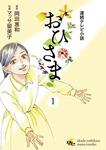 連続テレビ小説 おひさま(1)-電子書籍