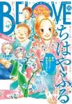 BE・LOVE 2016年15号8月1日号 [2016年7月15日発売]-電子書籍