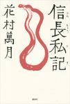 信長私記-電子書籍