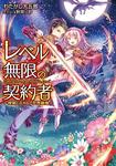 レベル無限の契約者~神剣とスキルで世界最強~-電子書籍