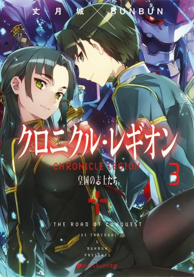 クロニクル・レギオン 3 皇国の志士たち-電子書籍