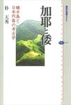 加耶と倭 韓半島と日本列島の考古学-電子書籍