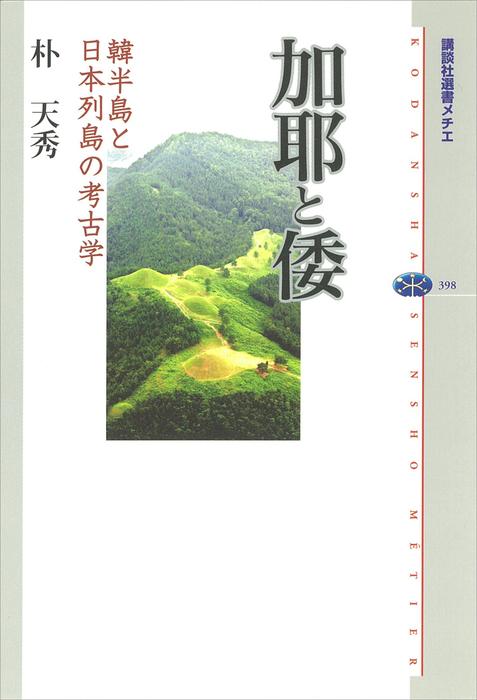 加耶と倭 韓半島と日本列島の考古学拡大写真