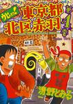 ウヒョッ! 東京都北区赤羽 / 4-電子書籍