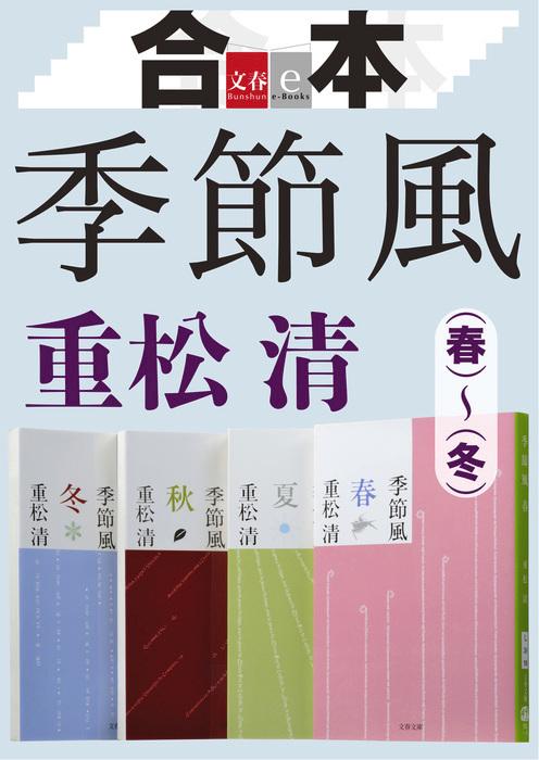 合本 季節風(春)(夏)(秋)(冬)【文春e-Books】-電子書籍-拡大画像