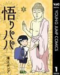 悟りパパ 1-電子書籍