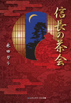 信長の茶会-電子書籍