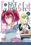 腐らんす日記(2)-電子書籍