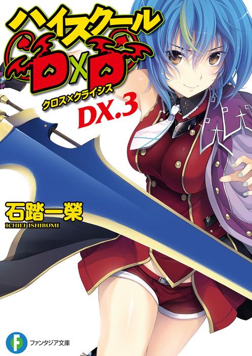 ハイスクールD×D DX.3 クロス×クライシス-電子書籍-拡大画像