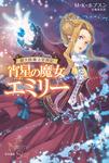 宵星の魔女エミリー-電子書籍