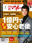 日経マネー 2016年 1月号 [雑誌]-電子書籍