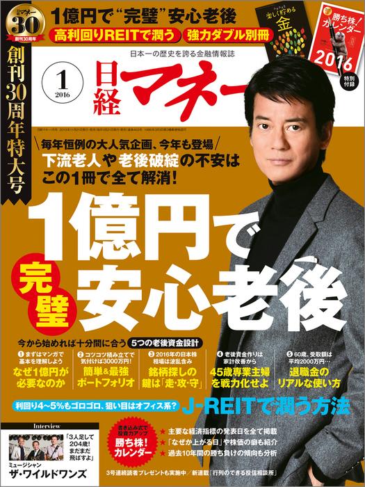 日経マネー 2016年 1月号 [雑誌]-電子書籍-拡大画像