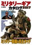ミリタリーギアカタログ 2017-電子書籍