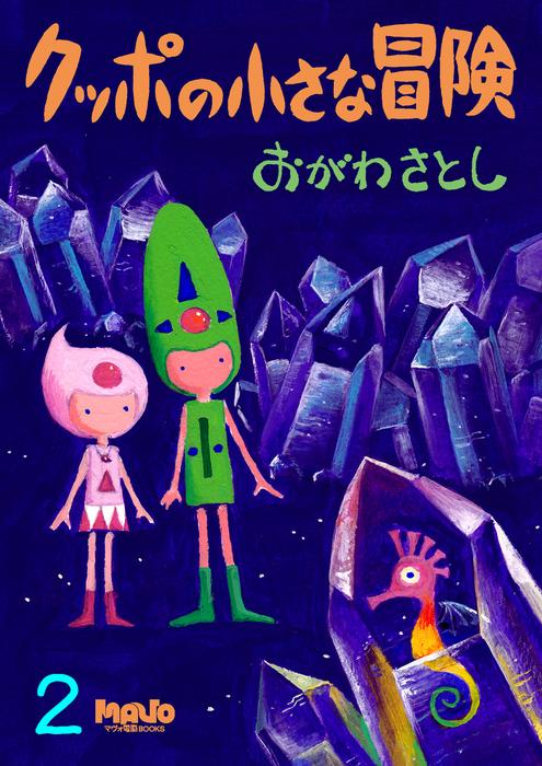 クッポの小さな冒険2-電子書籍-拡大画像