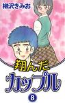 翔んだカップル(8)-電子書籍