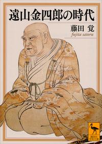 遠山金四郎の時代-電子書籍