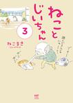 【電子限定フルカラー版】ねことじいちゃん3-電子書籍