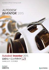 Autodesk Inventor 2015公式トレーニングガイド vol.1-電子書籍