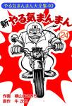 新やる気まんまん(24)-電子書籍