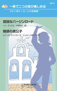 ラテン系ヒーローとの恋物語-電子書籍