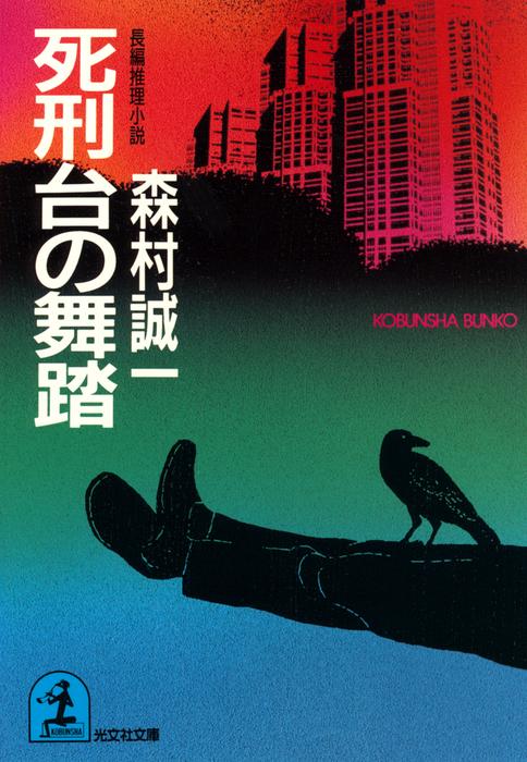 死刑台の舞踏-電子書籍-拡大画像