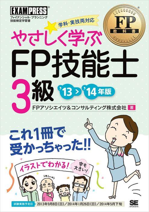 FP教科書 やさしく学ぶFP技能士3級 '13~'14年版拡大写真