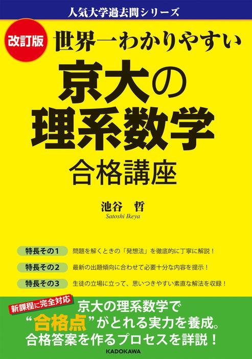 改訂版 世界一わかりやすい 京大の理系数学 合格講座拡大写真