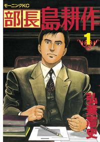 【20%OFF】部長 島耕作【期間限定1~13巻セット】