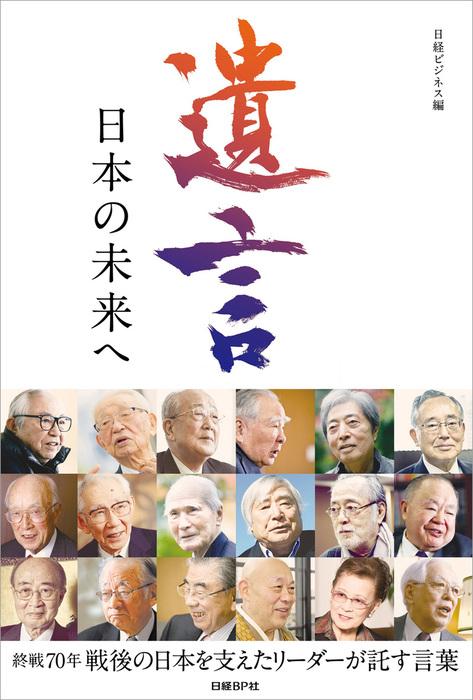 遺言 日本の未来へ拡大写真