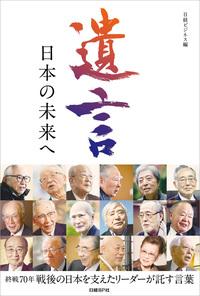 遺言 日本の未来へ-電子書籍