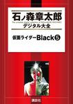 仮面ライダーBlack(5)-電子書籍