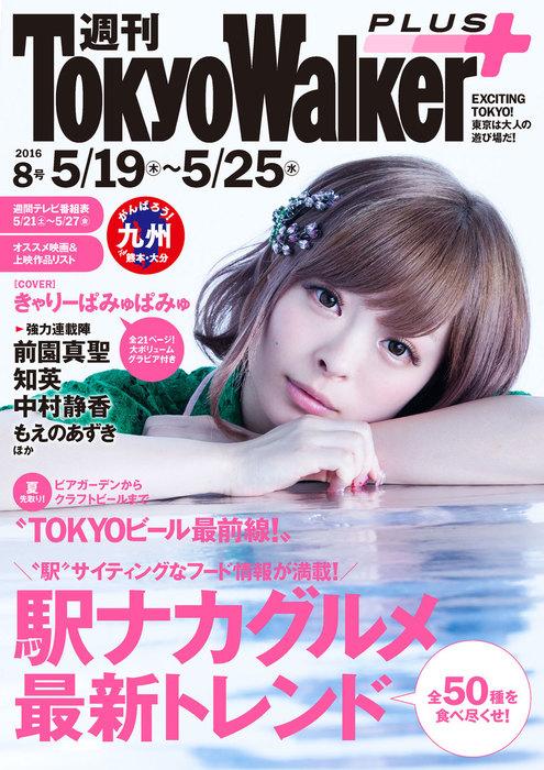 週刊 東京ウォーカー+ No.8 (2016年5月18日発行)拡大写真