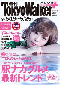週刊 東京ウォーカー+ No.8 (2016年5月18日発行)