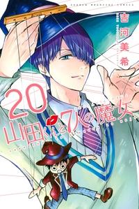 山田くんと7人の魔女(20)-電子書籍