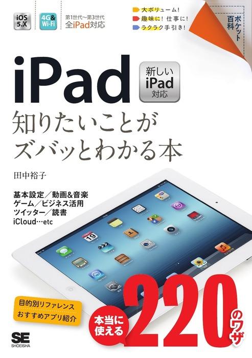 ポケット百科 iPad 知りたいことがズバッとわかる本 新しいiPad対応拡大写真