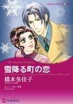 雪降る町の恋-電子書籍