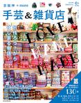 手芸&雑貨店 京阪神+more-電子書籍