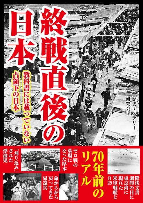 終戦直後の日本 教科書には載っていない占領下の日本拡大写真