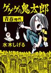 ゲゲゲの鬼太郎 青春時代-電子書籍