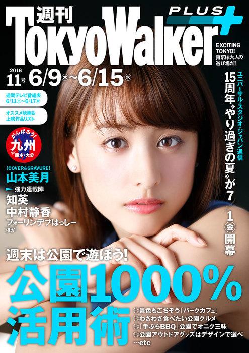 週刊 東京ウォーカー+ No.11 (2016年6月8日発行)拡大写真