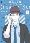 夢みる太陽 / 9-電子書籍