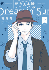 夢みる太陽 / 9