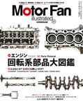 Motor Fan illustrated Vol.117-電子書籍